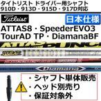 【シャフト単品】 タイトリスト 917D 915D用 シュアフィットスリーブ付きシャフト TourADTP・ディアマナBF・スピーダーエボリューション3・アッタスパンチ 日本