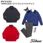 タイトリスト TWMO1845 ライトウェイトジャケット 【即納】