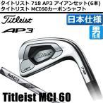 【即納】タイトリスト 718 AP3 アイアンセット(5I-Pの6本) Titleist MCI 60カーボンシャフトモデル[Titlei