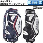 【SALE】タイトリスト キャディバッグ CB823 [9.5型 / 5.3kg] メンズ【titleist】【ゴルフバッグ】
