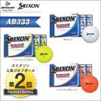 ★特価★ダンロップ スリクソン AD 333 1ダース(12球入) 【ゴルフボール】【日本正規品】