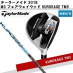 テーラーメイド M3 フェアウェイウッド クロカゲ TM5カーボンシャフトモデル [TaylorMade][KUROKAGE TM5]