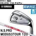ヤマハ RMX118 アイアンセット N.S.プロ モーダス3 ツアー120シャフト [YAMAHA]【ゴルフクラブ】