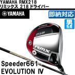 ヤマハ RMX218 ドライバー スピーダー661 エボリューションIVシャフト [YAMAHA] 【ゴルフクラブ】