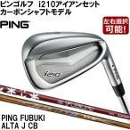 【予約】【10月上旬頃発送】ピンゴルフ i210アイアン 6本セット(5I-PW) カーボンシャフト ALTA J CB/FUBUK