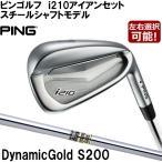 【予約】【10月上旬頃発送】ピンゴルフ i210アイアン 6本セット(5I-PW) ダイナミックゴールドS200シャフト