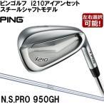 【予約】【10月上旬頃発送】ピンゴルフ i210アイアン 6本セット(5I-PW) NSプロ950GHシャフト 【PING】
