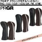 取り寄せ プロギア ヘッドカバー PHC-103/103F/103U ドライバー・フェアウェイウッド・ユーティリティ [PRGR](ゴルフ小物)