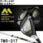 【SALE】M2 レスキュー TM5-217 カーボンシャフトモデル テーラーメイド TaylorMade ゴルフクラブ 2017モ
