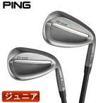 (ジュニア用)ピンゴルフ Prodi G ウェッジ(52度/56度) オリジナルシャフト(特注) PING プロディG ジュニアクラブ ゴルフクラブ