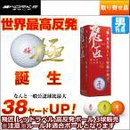 [ お試し3球販売 ] ワークスゴルフ ゴルフボール 飛匠 RED LABEL レッドラベル 極 1スリーブ(3球)