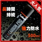 防水スプレー コロニル Collonil カーボンプロ 300ml 防水スプレー 皮革防水スプレー シューケア 強力防水