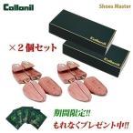 シューキーパー ×2個セットコロニル Collonil 木製 アロマティック シダー シューツリー