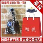 【数量限定】福袋セット2000 靴磨きセット M.MOWBRAY モゥブレィ モウブレイ 福袋セット2000