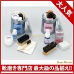 靴磨きセット シューケアセット M.MOWBRAY モゥブレィ モウブレイ シューケアWセット