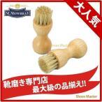 靴磨きブラシ M.MOWBRAY モゥブレィ モウブレイ ペネトレイトブラシ 豚毛+化繊毛