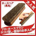 Yahoo!靴磨き専門店シューズマスター靴磨き ブラシ ブラッシング ホコリ取り プロホースブラシ