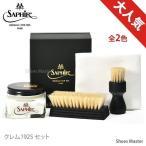 ショッピングセット 靴磨きセット シューケアセット サフィールノワール SAPHIR Noir クレム1925 セット