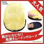 靴磨き グローブ クロス シューズマスター ムートングローブ テレンプ シューケア