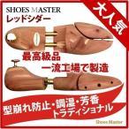ショッピングレッドシューズ シューキーパー Shoes Master シューズマスター メンズ レッドシダー ツインチューブシューツリー トラディショナル 木製 レッドシダー
