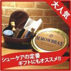靴磨きセット M.MOWBRAY モゥブレィ モウブレイ セントウィリアムセット シューケアセット 初心者向け スターター 靴磨きセット 革靴 お手入れ