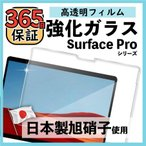 強化ガラス 保護フィルム 日本製旭硝子 ipad air1/2 mini1/2/3 ipad2/3/4 Sony Z Ultra XL39H surface pro 3 Nexus7 2代 galaxy Tab S/8.4 9H 2.5D