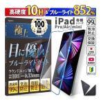 強化ガラス ブルーライトカット 保護フィルム 日本製旭硝子 ipad air1/2 mini1/2/3 ipad2/3/4 ipad pro 9.7 surface pro 3/4/5  9H 2.5D