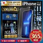 iPhone Xperia用 極上 ブルーライト カット ガラスフィルム 保護フィルムiphone 6/6s iphone 6 plus/6s plus iphone 7 iphone 7 plus iphone SE iphone 5/5s