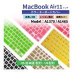 Macbook AIR  キーボード カバー MacBook Pro Air Pro Retina Wiewless keyboard マックブック キーボードカバー 11 / 12 / 13 / 15インチ