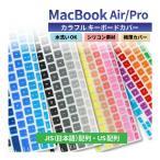 Macbook AIR  グラデーション キーボード カバー MacBook Pro Air Pro Retina Wiewless keyboard マックブック 11 / 12 / 13 / 15インチ