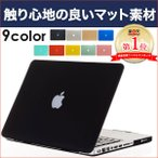 Macbook AIR MacBook 12 MacBook AIR カバー MacBook Pro Air / Pro / Retina マックブック ケース 11 / 12 / 13 / 15インチ