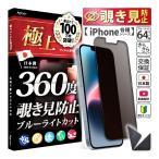 iPhone 4s 座 - 【高評価★4.1】上下左右 360度 覗き見防止 iphone・Xperiaなど ブルーライトカット 保護フィルム