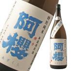 阿櫻 特別純米無濾過生原酒中取り 1800ml 「日本酒・秋田県・阿桜酒造」