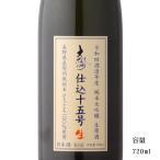 大信州 仕込15号 純米大吟醸生原酒 720ml 「日本酒・長野県」