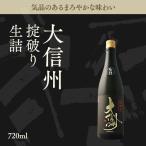 大信州 掟破り 純米大吟醸生詰 720ml 「日本酒/長野県/大信州酒造」