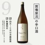 賀儀屋 NINE 辛口純米 Dry Tasete 1800ml 「日本酒/愛媛県/成龍酒造」
