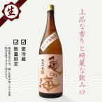 「日本酒」 亀の海 純米吟醸無濾過生原酒 1800ml 「長野県・土屋酒造店」