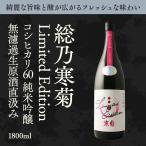 総乃寒菊 Limited Edition 槽場直汲 コシヒカリ60 純米吟醸無濾過生原酒 1800ml