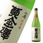 黄金澤 初しぼり 山廃純米生原酒 720ml 「日本酒・宮城県」