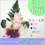 ミニサイズ仏花「アムレット3号」ブリザーブドフラワー/仏花 お供え