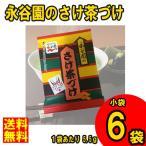 D 送料無料 永谷園 さけ茶づけ  小袋6袋入 (5.5g×6袋入)