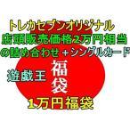 「デュエリストセット Ver.ライトロード・ジャッジメント」が1個入ってます / 遊戯王 1万円福袋 店頭販売価格2万円相当の詰め合わせ +