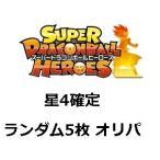 ドラゴンボールヒーローズ 星4確定!ランダム5枚セット オリジナルパック:オリパ