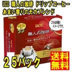 職人の珈琲 ドリップコーヒー あまい香りのモカブレンド 粉 (7gx50p) 350g