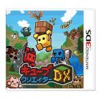 在庫あり 新品 3DS キューブクリエイターDX DM便送料無料