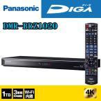 在庫あり パナソニック ブルーレイレコーダー DIGA DMR-BRZ1020 1TB 3チューナー 4Kアップコンバート対応 送料無料(沖縄、北海道対象外)