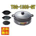 情熱価格  3枚プレート 電気グリル鍋 TSG-1303-GY 全国送料無料