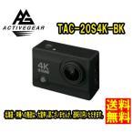 あり アクティブギア コンパクト防水4K ULTRAHD カメラ TAC-20S4K-BK 無料(沖縄、北海道は対象外)