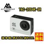 あり アクティブギア コンパクト防水4K ULTRAHD カメラ TAC-20S4K-SR 無料(沖縄、北海道は対象外)