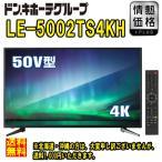 新型 情熱価格PLUS ドン キホーテ HDR 対応 ULTRAHD TV 4K 液晶テレビ 50V型 LE-5002TS4KH 北海道は対象外